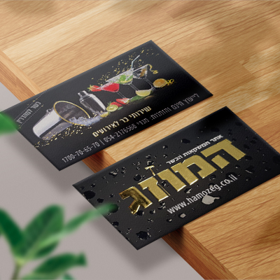 כרטיסי ביקור פויל מובלט