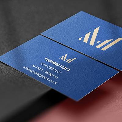 כרטיסי ביקור נייר מיוחד