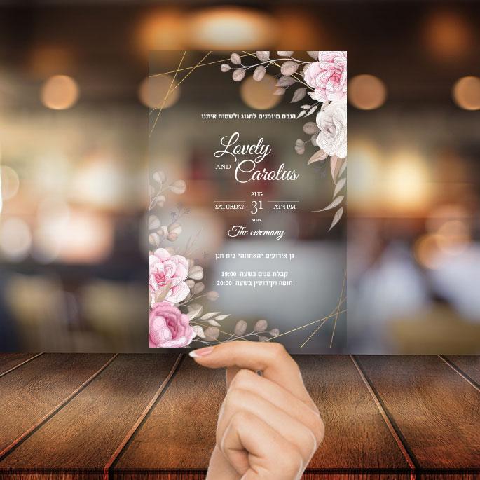 הזמנות שקופות לחתונה